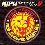 Yahoo!ハピネット・オンライン Yahoo!店(スポーツ曲)/新日本プロレスリング NJPWグレイテストミュージックV 【CD】