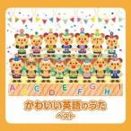 Yahoo!ハピネット・オンライン Yahoo!店(キッズ)/かわいい英語のうた ベスト 【CD】