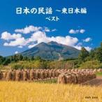 (伝統音楽)/日本の民謡〜東日本編 ベスト 【CD】