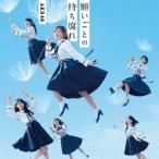 AKB48/願いごとの持ち腐れ《通常盤/Type B》 【CD+DVD】