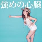 藤田恵名/強めの心臓《着衣盤》 【CD】
