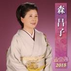 森昌子/森昌子 全曲集 2018 【CD】