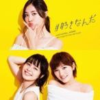 AKB48/#好きなんだ《通常盤/Type C》 【CD+DVD】