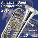 (V.A.)/全日本吹奏楽コンクール2017 Vol.10 高等学校編V 【CD】