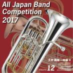 (V.A.)/全日本吹奏楽コンクール2017 Vol.12 大学・職場・一般編II 【CD】