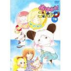おはよう スパンク DVD-BOX 下巻  期間限定   DVD