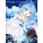 電波女と青春男 6 (初回限定) 【Blu-ray】