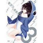 電波女と青春男 3 【DVD】