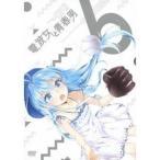 電波女と青春男 6 【DVD】