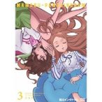 輪るピングドラム 3 【DVD】