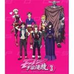 モーレツ宇宙海賊 3 【Blu-ray】