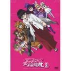 モーレツ宇宙海賊 8 【DVD】