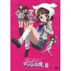 モーレツ宇宙海賊 10 【DVD】