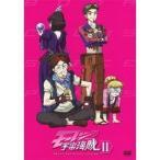モーレツ宇宙海賊 11 【DVD】