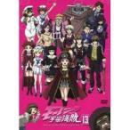 モーレツ宇宙海賊 13 【DVD】