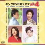 キングDVDカラオケHit4 Vol.93 【DVD】