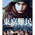 東京難民 【Blu-ray】