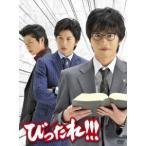 TVドラマ「びったれ!!!」DVD-BOX 【DVD】