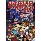 戦国鍋TV なんとなく栄光と伝説への旅立ち Blu-ray BOX
