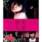 失恋殺人 【Blu-ray】