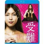 受難 【Blu-ray】