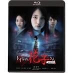 トイレの花子さん 新劇場版 【Blu-ray】