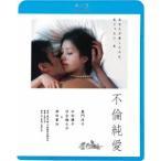 不倫純愛 【Blu-ray】