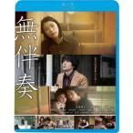 無伴奏 【Blu-ray】