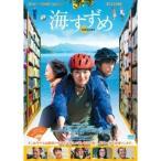 海すずめ《通常版》 【DVD】