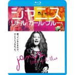 ジャニス リトル・ガール・ブルー 【Blu-ray】