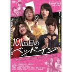 101回目のベッド・イン 【DVD】