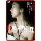D坂の殺人事件 アンリミテッド版 【DVD】