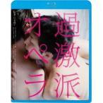 過激派オペラ 【Blu-ray】