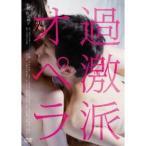 過激派オペラ 【DVD】