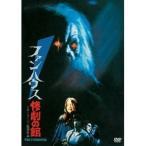 ファンハウス 惨劇の館 【DVD】