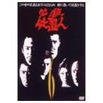 必殺仕置人 VOL.6 【DVD】
