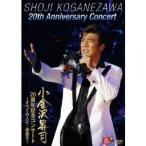 小金沢昇司 20周年記念コンサート〜すべての人に…感謝を〜 【DVD】