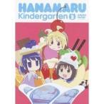はなまる幼稚園 3 【DVD】