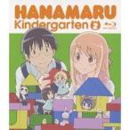 はなまる幼稚園 2 【Blu-ray】