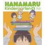 はなまる幼稚園 4 【Blu-ray】