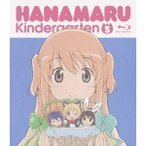 はなまる幼稚園 5 【Blu-ray】