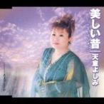 天童よしみ/美しい昔(ニュー・バージョン) c/w 天までとどけ 【CD】