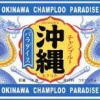 (オムニバス)/沖縄チャンプルー・パラダイス 【CD】