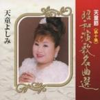 天童よしみ/天童節 昭和演歌名曲選 第十集 【CD】