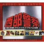(サウンドトラック)/西部警察 誕生30周年 サウンド・トラック・アルバム大全集 【CD】