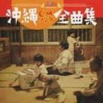 (オムニバス)/沖縄ちゅらサウンズPRESENTS 沖縄CMソング全曲集 【CD】