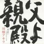川畑アキラ/親父殿よ〜ウヤウムイノウタ〜 【CD】