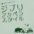 チキンガーリックステーキ/ジブリ・アカペラスタイル 【CD】画像