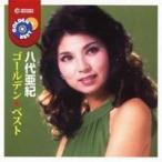 八代亜紀/ゴールデン☆ベスト 八代亜紀 【CD】