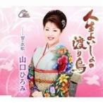 山口ひろみ/人生よいしょの渡り鳥 coupling with 雪・哀歌 【CD】